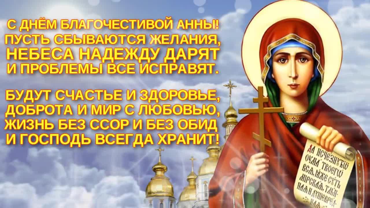 святая анна в картинках поздравления нескольких