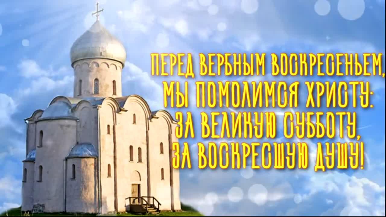 Niche Cards: Поздравляю С Лазаревой Субботой!