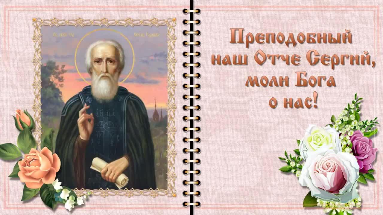 Виды малороссии, открытки с днем ангела сергий радонежский