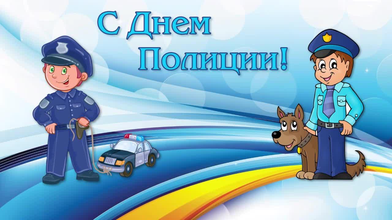 Поздравление с днем полиции картинки фон, днем