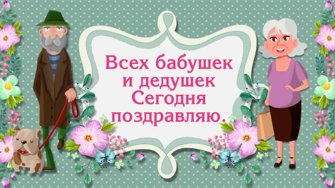 Дню, открытка ко дню бабушек и дедушек от доу